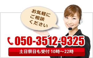 ホームページ制作リアライズ電話番号